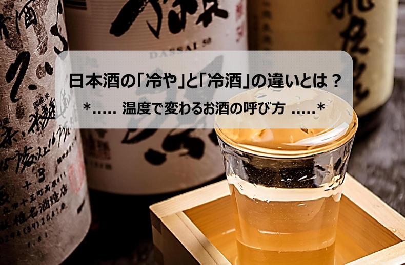 日本酒の「冷や」と「冷酒」の違いとは?